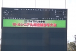 TKU旗春季大会(2月26日開催)